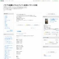 パチプロ組織エクセルジャパン会長のパチンコ日記