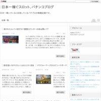 日本一稼ぐスロット、パチンコブログ